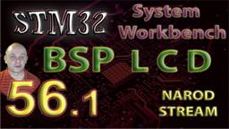 STM32 System Workbench. Подключаем библиотеку BSP