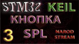 STM32 Библиотека SPL. Подключаем кнопку