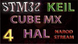 STM32 CUBE MX. Светодиоды и кнопка