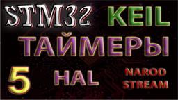 STM32 HAL. STM32 CUBE MX. Таймеры