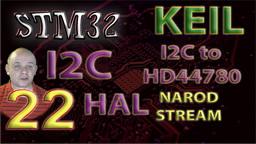 STM32 HAL. I2C. I2C to LCD2004