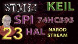 STM32 HAL. SPI. Сдвиговый регистр 74HC595