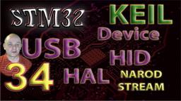 STM32 HAL. USB. HID