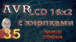 AVR Модуль LCD 16x2 с кнопками