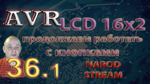 AVR Модуль LCD 16x2. Продолжаем работать с кнопками