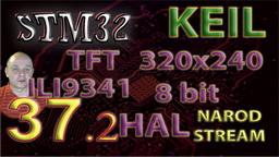 STM Дисплей TFT 240x320 8bit
