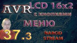 AVR Модуль LCD 16x2. МЕНЮ