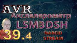 AVR Акселерометр LSM6DS3