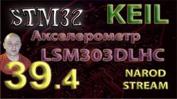 STM Подключаем акселерометр LSM303DLHC