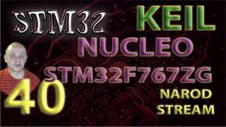STM32 Знакомство с платой NUCLEO STM32F767ZI