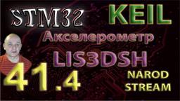 STM32 Подключаем акселерометр LIS3DSH