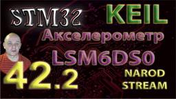 STM32 Подключаем акселерометр LSM6DS0