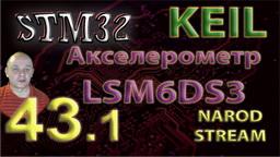 STM32 Подключаем акселерометр LSM6DS3