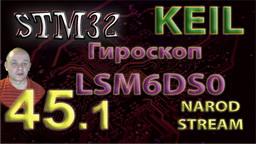 STM32 Подключаем гироскоп LSM6DS0