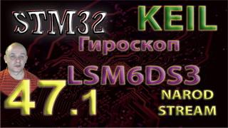 STM32 Подключаем гироскоп LSM6DS3