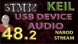 STM32 USB DEVICE AUDIO