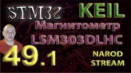 STM32 HAL. Магнитометр LSM303DLHC
