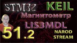 STM32 Подключаем магнитометр LIS3MDL