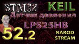 STM32 Датчик давления LPS25HB