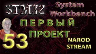 STM32 System Workbench. Создаём новый проект