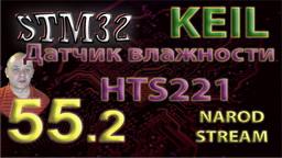 STM32 Датчик влажности HTS221