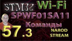 STM32 Wi-Fi. SPWF01SA11. Команды