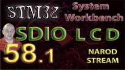 STM32 System Workbench. LCD. SDIO