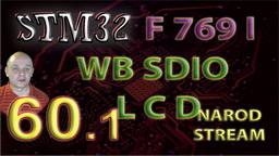 STM32 F769I-DISCO. WB. LCD. SDIO