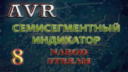 AVR Семисегментный индикатор. Статическая индикация