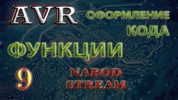 AVR Оформление кода. Функции