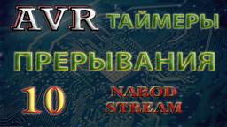 AVR Таймеры-счетчики. Прерывания