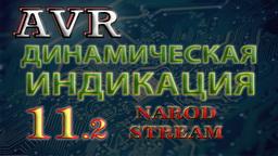 AVR Динамическая индикация