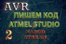 AVR Урок 2. Создание проекта в Atmel Studio