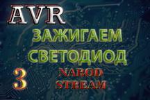 AVR Урок 3. Пишем код на СИ. Зажигаем светодиод