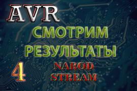 AVR Урок 4. Смотрим результаты работы