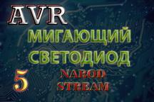 AVR Урок 5. Мигающий светодиод
