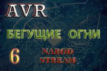 AVR Бегущие огни
