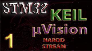 STM32 STM Урок 1. Установка Keil μVision