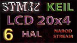 STM32 Библиотека HAL. LCD 20x4. 4-битный режим