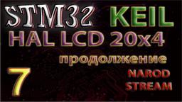 STM32 HAL. LCD 20x4. 4-битный режим. Выводим информацию
