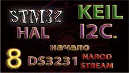 STM32 HAL I2C Подключаем часы реального времени DS3231