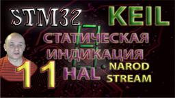 STM32 HAL. Статическая индикация