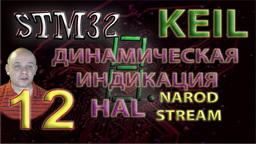 STM32 HAL. Динамическая индикация