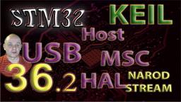STM32 USB. Host Mass Storage Class