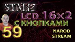 STM32 Модуль LCD 16x2 с кнопками