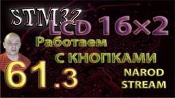 STM32 Модуль LCD 16×2. Работаем с кнопками