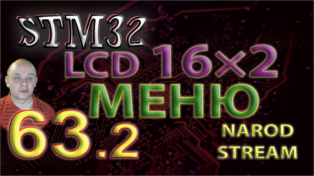 STM Модуль LCD 16×2. МЕНЮ
