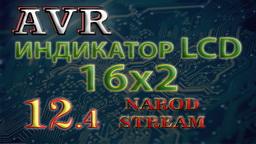 AVR LCD индикатор 16×2