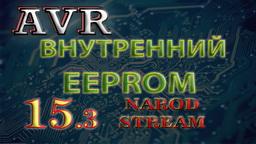 AVR Внутренняя энергонезависимая память EEPROM