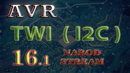AVR Интерфейс TWI (I2C)